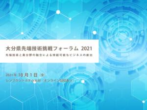 大分県先端技術挑戦フォーラム2021